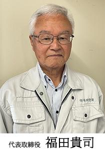 代表取締役社長 福田貴司